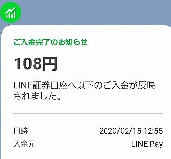 LINE証券への入金